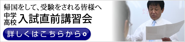 JOBA中学・高校入試直前期講習会